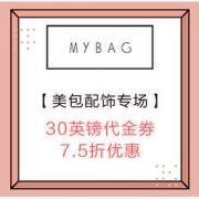 促销活动:MYBAG 全场美包配饰 税费补贴活动 如遇被税可领无门槛30英镑代金券+情人节专场7.5折优惠