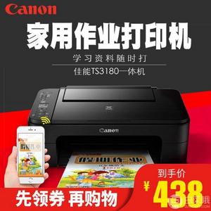 Canon 佳能 ts3180打印机复印一体机