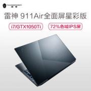 THUNDEROBOT 雷神 911Air星彩版 15.6英寸笔记本(I7-8750H、8G、1TB+128GB、GTX1050Ti、4G) 6799元包邮