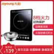 Joyoung 九阳 JYC-21ES55C 多功能电磁炉 139元包邮139元包邮