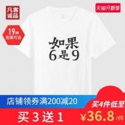 Vancl 凡客诚品  男士全棉趣味印花T恤 多款29元包邮(需领券)