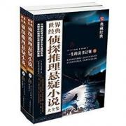 《世界经典侦探推理悬疑小说大全集》(全2册) Kindle电子书 1元