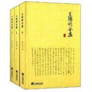 《王阳明全集》(套装共3册)Kindle版 0.99元