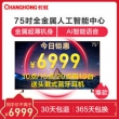 CHANGHONG 长虹 75D3P 75英寸 4K 液晶电视 6999元包邮(下单立减)6999元包邮(下单立减)