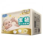 homebaby 家得宝 金装 婴儿纸尿裤 M132片 *3件202元包邮(双重优惠,合67.33元/件)
