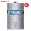 Leader 统帅 JSQ24-12LP1(12T) 燃气热水器 12L 999元包邮999元包邮
