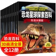 儿童科普恐龙书籍绘本 全套12册19.8元包邮