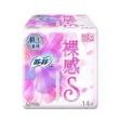 苏菲(SOFY)裸感S日用卫生巾 230mm 14片10.8元包邮(2人成团)