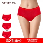 Venies 芬怡 中高腰提臀本命年棉质蕾丝内裤3条装¥39
