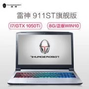 雷神 911ST旗舰版 15.6英寸游戏本(I7-8750H、8GB、1TB+128GB、GTX1050Ti 4G) 6379元包邮