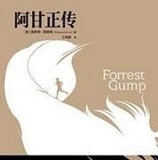 《阿甘正传》Kindle版1.99元