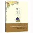 《菊与刀》(彩图珍藏版)9.9元包邮