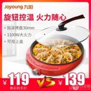九阳 30J15 电饼铛多功能煎饼锅114元包邮(需领券)