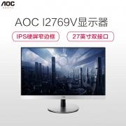 冠捷(AOC)  I2769V6/WW 27英寸 AH-IPS液晶显示器