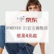 促销活动: 京东 FOREVER 21官方旗舰店 精选单品100元封顶低至4元起、部分2件8折、3件7折