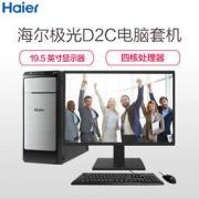 Haier 海尔 极光D2C 台式电脑整机(Inte J3160、4GB、1TB、19.5英寸显示器) 1999元包邮(拼团价)