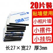 3M 泡棉强力双面胶 方形 27mm*27mm 20片