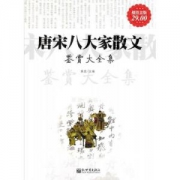 《唐宋八大家散文鉴赏大全集》Kindle版
