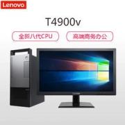 Lenovo 联想 扬天T4900v台式电脑 21.5英寸显示器(I5-8500 、4GB、500G ) 3999元包邮