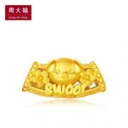 CHOW TAI FOOK 周大福 十二生肖狗 sweet甜蜜 R20109 足金转运珠 901元包邮(双重优惠)