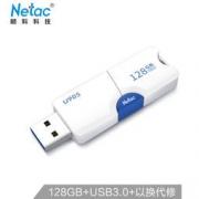 Netac 朗科 U905 128GB USB3.0 U盘72.9元