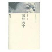 《俯仰关中》Kindle电子书 0.1元