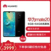 HUAWEI 华为 Mate 20 全网通智能手机 6GB+64GB 3999元包邮