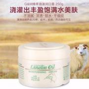 G&M 澳芝曼 绵羊油 维生素E羊毛脂深度滋润霜 250g*3瓶 ¥75.6元