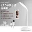 超贝 LED充电式护眼小台灯 两色9.9元包邮