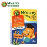 Mollers 沐乐思 挪威进口 儿童鱼油软糖45粒*2盒