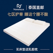 Nanataya 娜娜塔雅 泰国天然乳胶床垫 180*200*7.5cm