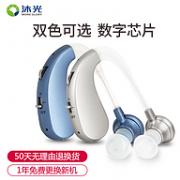 8g 不妨碍戴眼镜:沐光 充电式无线助听器VHP-202S