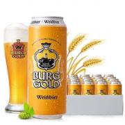 金城堡(Burggold)小麦啤酒 500ml*24听