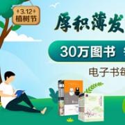 当当 植树节 30万自营图书 促销活动