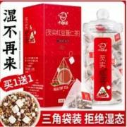 中闽飘香 芡实红豆薏仁茶20包*2盒19.8元包邮(双重优惠)
