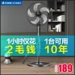 AIRMATE/艾美特 FS40103R 五叶遥控落地扇  券后169元¥169