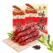 荣业 鸿福腊肠 广式香肠250g*2包 多送2根小包装¥20
