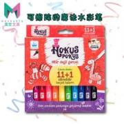 MASAUSTU 美世 儿童可擦水彩笔 12色13.6元包邮(拼购价)