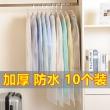 5只装可洗透明衣服防尘罩防尘袋子 券后¥9.5¥10