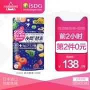 ISDG 夜间果蔬酵素120粒 券后¥108¥108