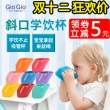 GIO GIO 宝宝喝水训练斜口杯  券后7.8元¥8
