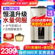 VATTI 华帝 JSQ30-i12034-16 燃气热水器 16升 2399元包邮¥2599