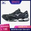 Mizuno美津浓专业 减震支撑慢跑鞋预言8 PROPHECY 8 J1GC190004 1318元¥1418