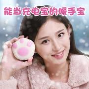随身可爱迷你学生便携充电宝暖手宝 券后¥78