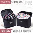 TouchFIVE 油性手绘马克笔套装12色¥10