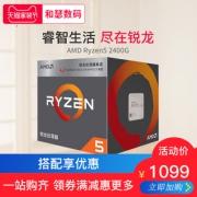 AMD 锐龙 Ryzen 5 2400G APU处理器 979元包邮