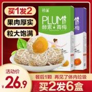 初巢 青梅乌梅果酵素梅子70g*2盒 券后¥11.9