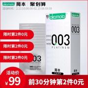 10点开始限前30分钟,冈本 日本进口003白金版超薄避孕套10片*2盒