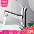 ARROW 箭牌卫浴 AEHYL07T 抽拉式面盆水龙头 299元包邮(需用券)¥299