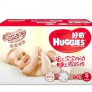 HUGGIES 好奇 铂金装纸尿裤 S9698.86元 可双重优惠